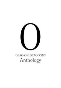 0: Drag-On Dragoon 3 Anthology Box Art