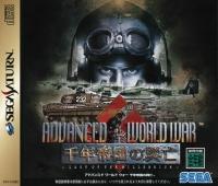Advanced World War Sennen Teikoku no Koubou: Last of the Millennium Box Art