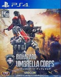 Biohazard: Umbrella Corps Box Art