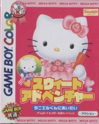 Hello Kitty no Sweet Adventure: Daniel Kun ni Aitai Box Art