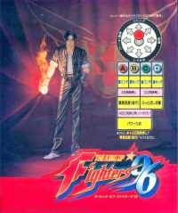 King of Fighters '96, The Box Art