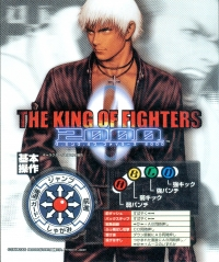 King of Fighters '2000, The Box Art