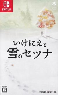 Ikenie to Yuki no Setsuna Box Art