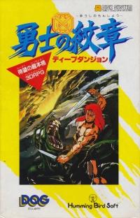Deep Dungeon: Yuushi no Monshou Box Art