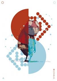 Amazarashi: Inochi ni Fusawashii NieR: Automata Bonus Poster (Amazon.co.jp) Box Art