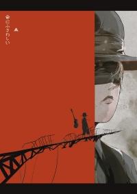Amazarashi: Inochi ni Fusawashii NieR: Automata Bonus Poster (Tsutaya) Box Art