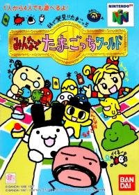64 de Hakken! Tamagotchi Minna de Tamagotchi World Box Art