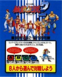 Garou Densetsu 2: Aratanaru Tatakai Box Art