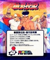 Garou Densetsu: Shukumei no Tatakai Box Art