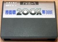Gakken Compact Vision - Shigaisen 200X Box Art