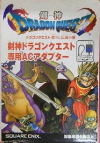 Dragon Quest Power Supply [JP] Box Art