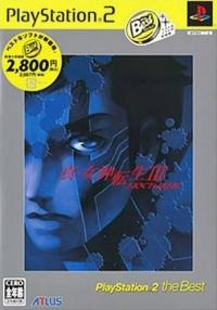 Shin Megami Tensei III: Nocturne - PlayStation 2 the Best Box Art