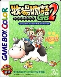 Bokujou Monogatari GB2 Box Art