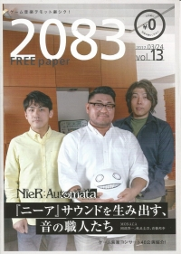 2083 Free Paper - Vol. 13 (March 24, 2017) Box Art