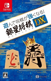 Asonde Shougi ga Tsuyoku Naru! Ginboshi Shougi DX Box Art