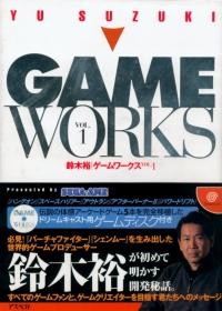 Yu Suzuki Game Works Vol. 1 Box Art