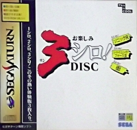 Otanoshimi 3 Shiro! Disc Box Art