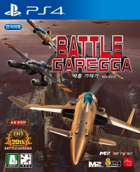 Battle Garegga Rev. 2016 Box Art