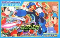 Rockman EXE Box Art