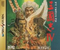 Sangokushi IV Box Art