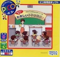 6000-nin no Sensei-tachi ga Tsukutta Tanoshii Shougakkou Tanken 2 (yellow cover) Box Art