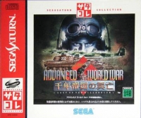 Advanced World War Sennen Teikoku no Koubou: Last of the Millennium - SegaSaturn Collection Box Art