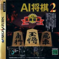 AI Shogi 2 Box Art