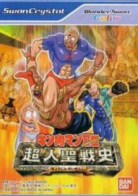 Kinnikuman Nisei: Choujin Seisenshi Box Art