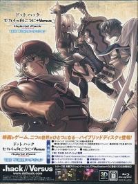 .hack: Sekai no Mukou ni+ Versus Hybrid Pack - The World Edition Box Art
