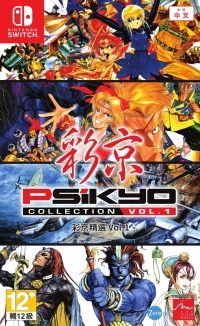 Psikyo Collection Vol. 1 Box Art