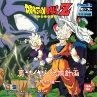 Dragon Ball Z Gaiden: Shin Saiyajin Zetsumetsu Keikaku: Chikyuu-Hen Box Art