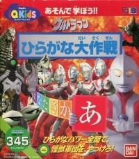 Ultraman: Hiragana Dai Sakusen Box Art