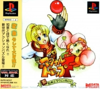 Magical Drop F: Daibouken Mo Rakujyana Box Art