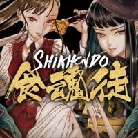 Shikhondo - Soul Eater Box Art