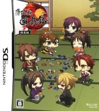 Hakuouki: Yuugi Roku DS (Limited Edition) Box Art