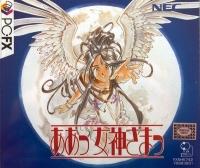 Aa! Megami-sama! Box Art