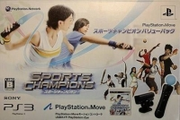 Sony PlayStation Move Value Pack - Sports Champions Box Art