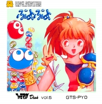 Famimaga Disk Vol. 5: Puyo Puyo Box Art