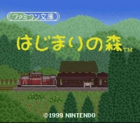Famicom Bunko: Hajimari no Mori Box Art