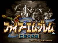 Fire Emblem: Seisen no Keifu Box Art