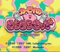 Kirby no Kirakira Kids Box Art