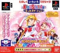 Kids Station: Bishoujo Senshi Sailor Moon World: Chibi Usa to Tanoshii Mainichi Box Art