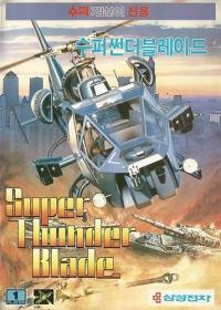Super Thunder Blade Box Art