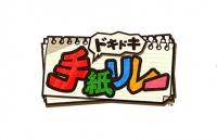 Nintendo Game Seminar 2014: Doki Doki Tegami Relay Box Art