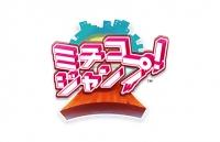 Nintendo Game Seminar 2014: Michiko Jump! Box Art