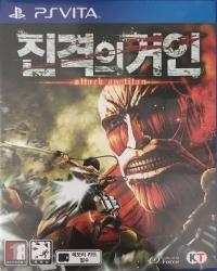 Attack on Titan Box Art