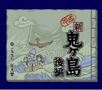 Heisei Shin Onigashima: Kouhen Box Art