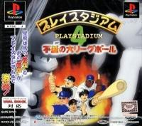 Play Stadium 4: Fumetsu no Dai League Ball Box Art