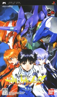 Shinseiki Evangelion 2: Tsukurareshi Sekai - Another Cases Box Art