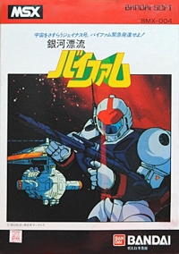 Ginga Hyoryuu Vifam Box Art